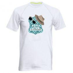 Купить Мужская спортивная футболка Папа ты самый лучший, FatLine