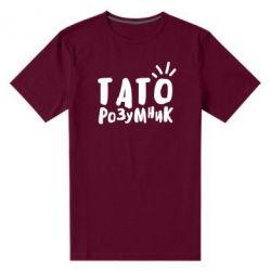 Мужская стрейчевая футболка Папа умный