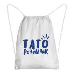 Рюкзак-мешок Папа умный