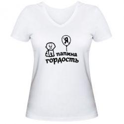 Женская футболка с V-образным вырезом Папина гордость - FatLine