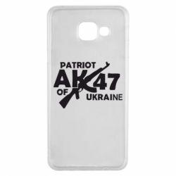 Чехол для Samsung A3 2016 Patriot of Ukraine