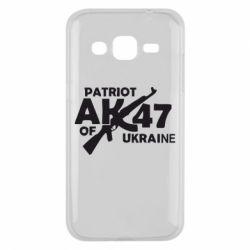 Чехол для Samsung J2 2015 Patriot of Ukraine