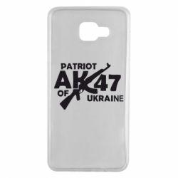 Чехол для Samsung A7 2016 Patriot of Ukraine