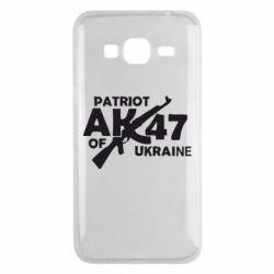 Чехол для Samsung J3 2016 Patriot of Ukraine