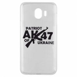 Чехол для Samsung J4 Patriot of Ukraine