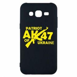 Чехол для Samsung J5 2015 Patriot of Ukraine