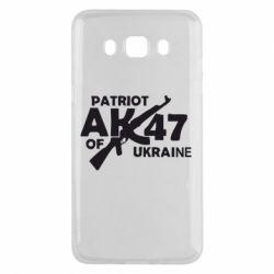 Чехол для Samsung J5 2016 Patriot of Ukraine