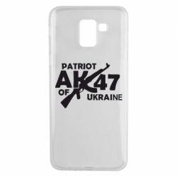 Чехол для Samsung J6 Patriot of Ukraine