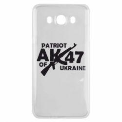 Чехол для Samsung J7 2016 Patriot of Ukraine