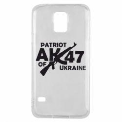 Чехол для Samsung S5 Patriot of Ukraine