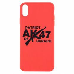 Чехол для iPhone Xs Max Patriot of Ukraine