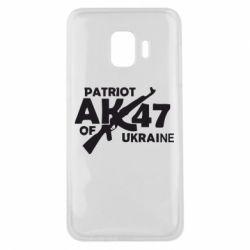 Чехол для Samsung J2 Core Patriot of Ukraine
