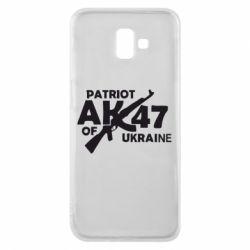 Чехол для Samsung J6 Plus 2018 Patriot of Ukraine