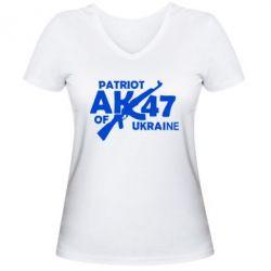 Женская футболка с V-образным вырезом Patriot of Ukraine - FatLine