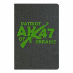 Блокнот А5 Patriot of Ukraine