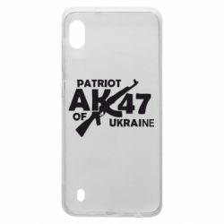 Чехол для Samsung A10 Patriot of Ukraine