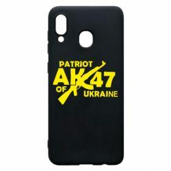 Чехол для Samsung A20 Patriot of Ukraine