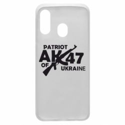 Чехол для Samsung A40 Patriot of Ukraine