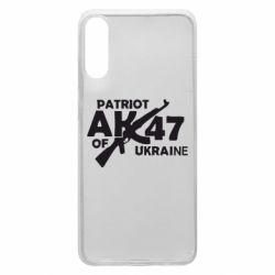 Чехол для Samsung A70 Patriot of Ukraine