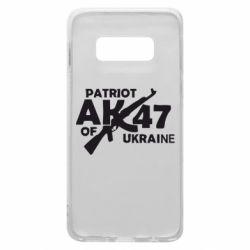 Чехол для Samsung S10e Patriot of Ukraine