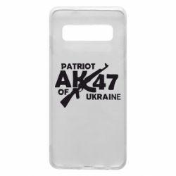 Чехол для Samsung S10 Patriot of Ukraine