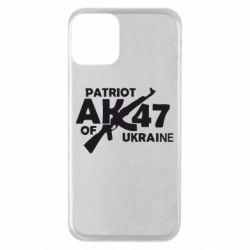 Чехол для iPhone 11 Patriot of Ukraine