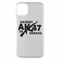 Чехол для iPhone 11 Pro Patriot of Ukraine