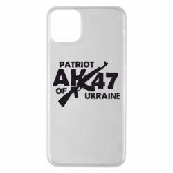 Чехол для iPhone 11 Pro Max Patriot of Ukraine