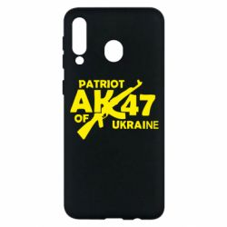 Чехол для Samsung M30 Patriot of Ukraine
