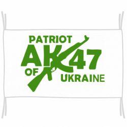 Флаг Patriot of Ukraine