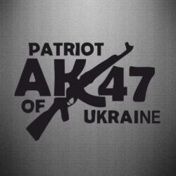 Наклейка Patriot of Ukraine - FatLine