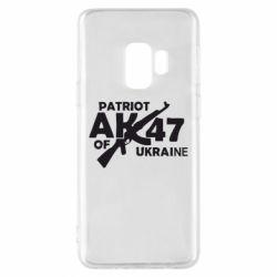 Чехол для Samsung S9 Patriot of Ukraine
