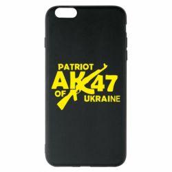 Чехол для iPhone 6 Plus/6S Plus Patriot of Ukraine