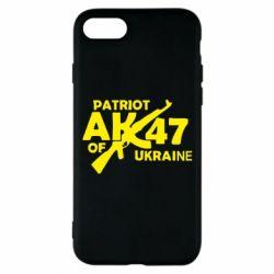 Чехол для iPhone 7 Patriot of Ukraine