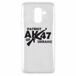 Чехол для Samsung A6+ 2018 Patriot of Ukraine