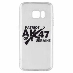 Чехол для Samsung S7 Patriot of Ukraine