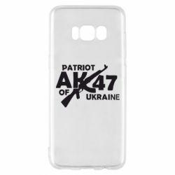 Чехол для Samsung S8 Patriot of Ukraine