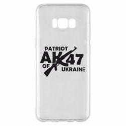 Чехол для Samsung S8+ Patriot of Ukraine