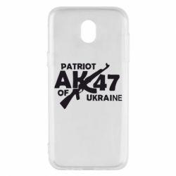 Чехол для Samsung J5 2017 Patriot of Ukraine