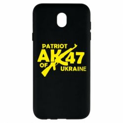 Чехол для Samsung J7 2017 Patriot of Ukraine