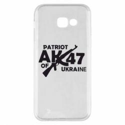 Чехол для Samsung A5 2017 Patriot of Ukraine