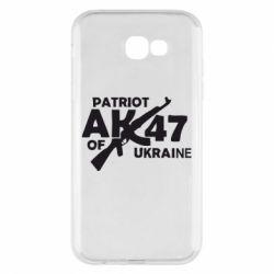 Чехол для Samsung A7 2017 Patriot of Ukraine
