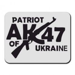 Коврик для мыши Patriot of Ukraine - FatLine
