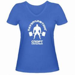 Женская футболка с V-образным вырезом Пауэрлифтинг Спорт сильных - FatLine