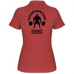 Женская футболка поло Пауэрлифтинг Спорт сильных - FatLine
