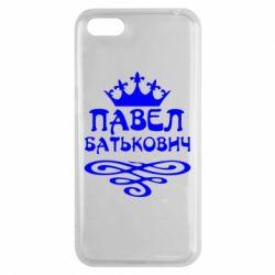 Чехол для Huawei Y5 2018 Павел Батькович - FatLine