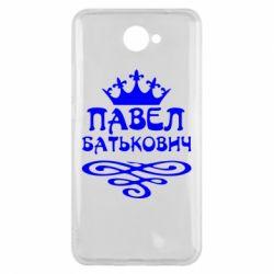 Чехол для Huawei Y7 2017 Павел Батькович - FatLine