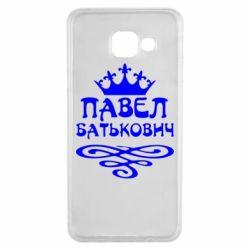 Чехол для Samsung A3 2016 Павел Батькович - FatLine