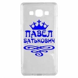 Чехол для Samsung A5 2015 Павел Батькович - FatLine