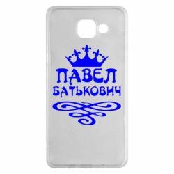 Чехол для Samsung A5 2016 Павел Батькович - FatLine